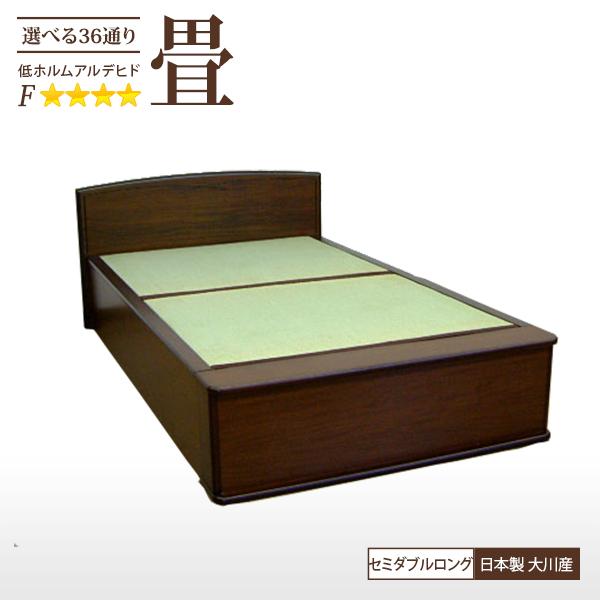 畳ベッド セミダブルベッド フラットタイプ 和室 ブラウン 【ロングタイプ】 【日本製】