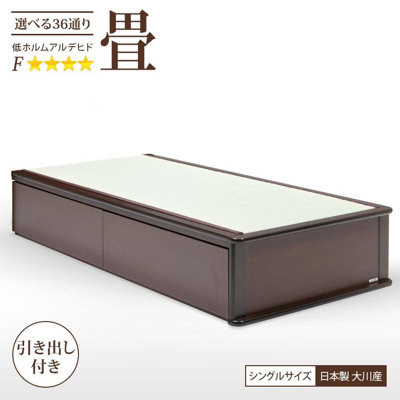 畳ベッド シングルベッド 引出し付き 収納付き ヘッドレスタイプ 和室 【日本製】