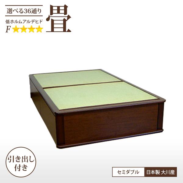 畳ベッド セミダブルベッド 引出し付き 収納付き ヘッドレスタイプ 和室 【日本製】
