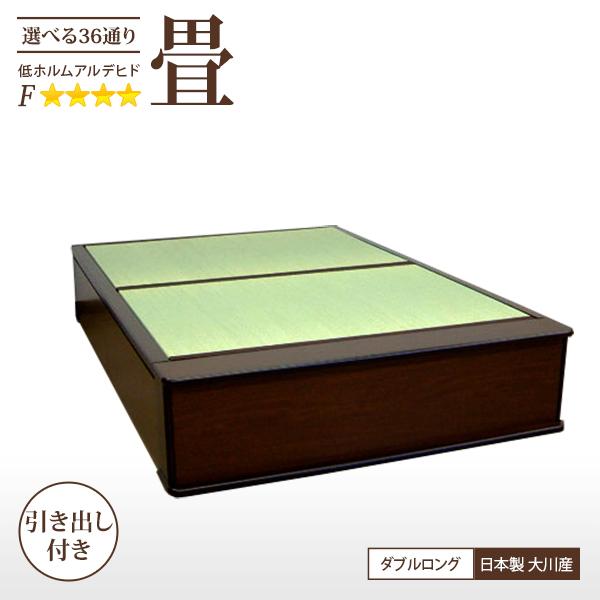 畳ベッド ダブルベッド ヘッドレスタイプ 引出し付き 収納付き 和室 【ロングタイプ】 【日本製】