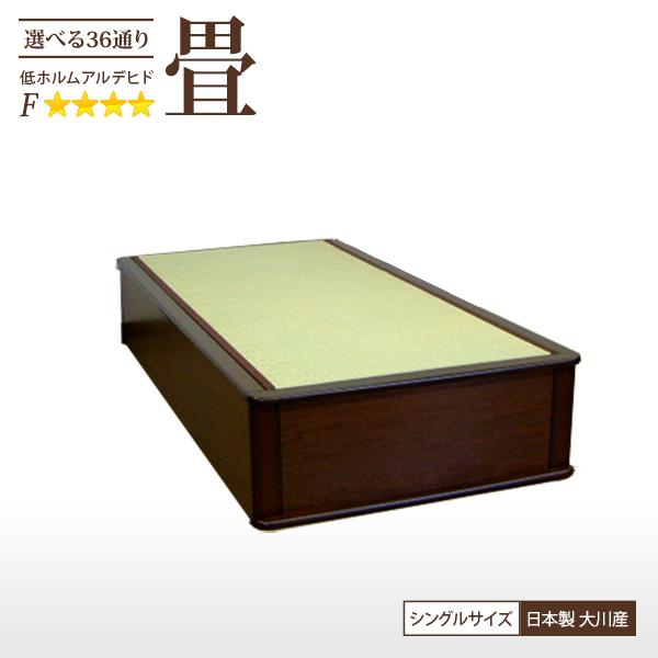 畳ベッド シングルベッド ヘッドレスタイプ 和室 ブラウン 【日本製】