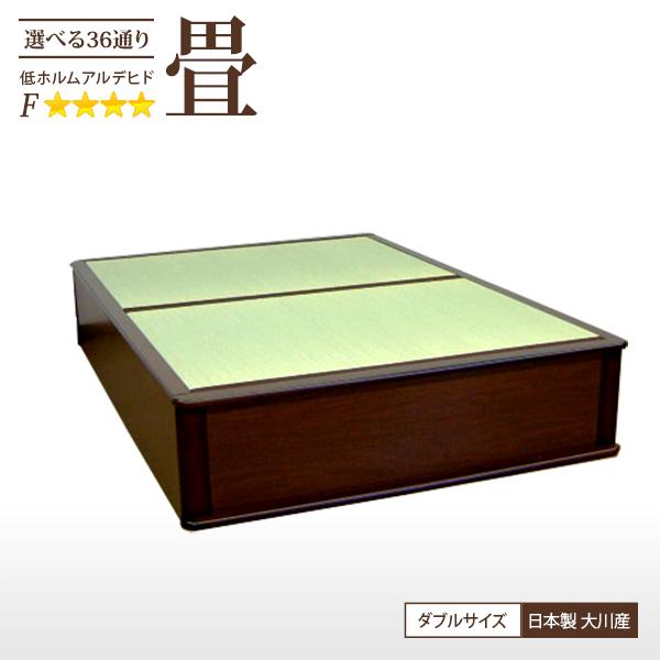 畳ベッド ダブルベッド ヘッドレスタイプ 和室 ブラウン 【日本製】