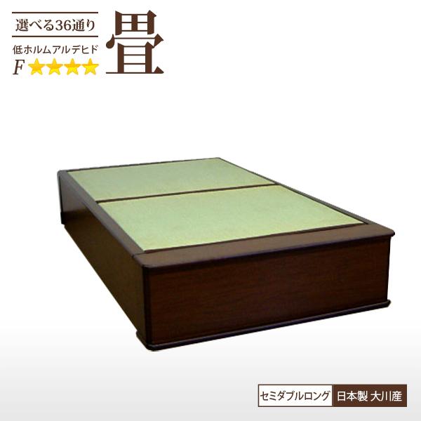 畳ベッド セミダブルベッド ヘッドレスタイプ 和室 ブラウン 【ロングタイプ】 【日本製】