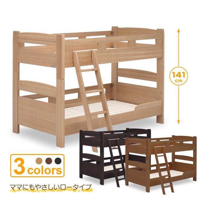 ★キッズ家具★二段ベッド 2段ベッド タモ材 無垢 木製 ナチュラル ブラウン ダークブラウン キッズ 子供部屋 【ロータイプ・レギュラーサイズ】 【ずっと使える2段ベッド♪】