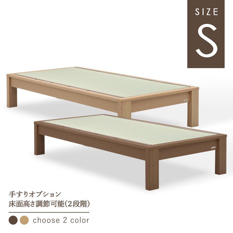 畳ベッド ヘッドレスタイプ シングルベッド 手摺り ナチュラル ブラウン 【国産たたみ使用のヘッドレスベッド】