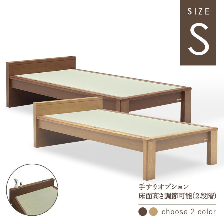 畳ベッド フラットタイプ シングルベッド 手摺り コンセント付き 棚付き ナチュラル ブラウン 【国産たたみ使用】