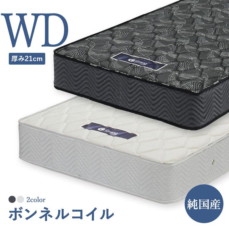 マットレス ボンネルコイル ワイドダブルサイズ ベッド ワイドダブルベッド用 厚み21cm 【日本製】