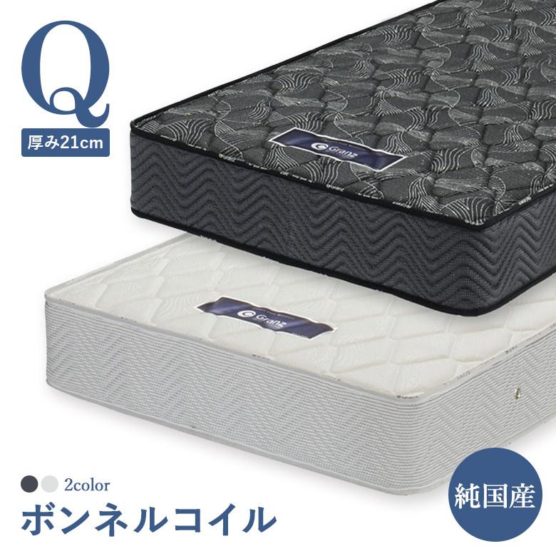 マットレス ボンネルコイル クイーンサイズ(マット2つで1セット) ベッド クイーンベッド用 厚み21cm 【日本製】