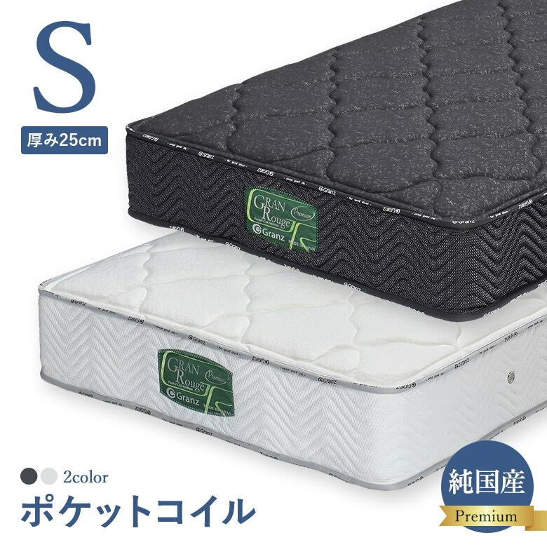 マットレス ポケットコイル シングルサイズ シングルベッド用 レギュラータイプ 並行配列 ホワイト ブラック 厚み25cm 【日本製】