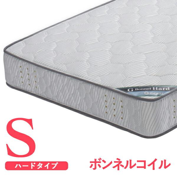 ボンネルコイルスプリングマットレス シングルサイズ シングルベッド用 ハードタイプ