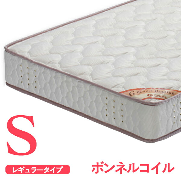 ボンネルコイルスプリングマットレス シングルサイズ シングルベッド用 レギュラータイプ