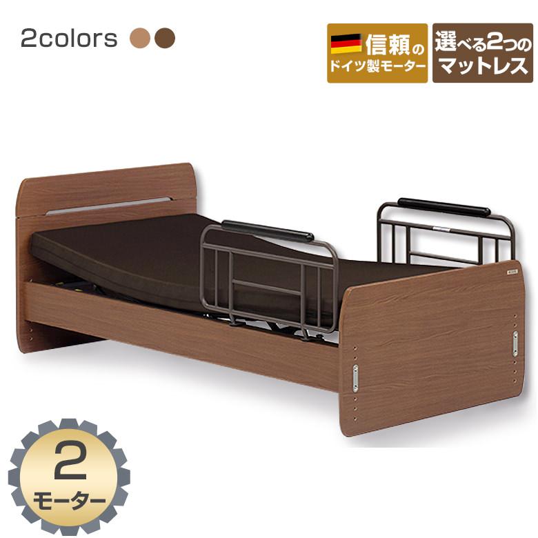 在宅介護をサポート 電動ベッド 電動リクライニングベッド 介護用ベッド シングルサイズ【2モータータイプ】 【開梱設置無料】