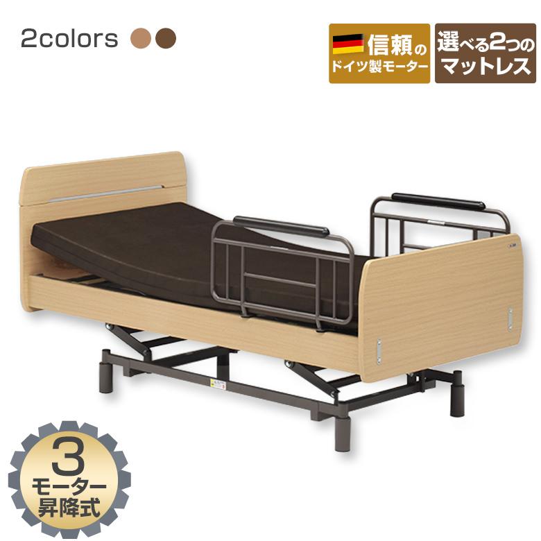 在宅介護をサポート 電動ベッド 電動リクライニングベッド 介護用ベッド シングルサイズ【3モータータイプ】 【昇降式】 【開梱設置無料】