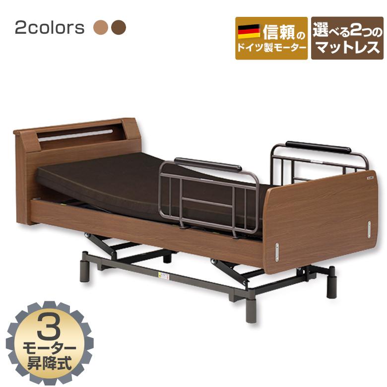 在宅介護をサポート 電動ベッド 電動リクライニングベッド 介護用ベッド シングルサイズ 棚付き【3モータータイプ】 【昇降式】 【開梱設置無料】