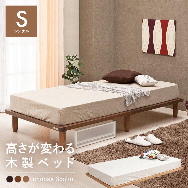 ベッド シングルベッド ヘッドレスタイプ すのこベッド ベッドフレーム ナチュラル ブラウン ダークブラウン 【床面高2段階調整可能】