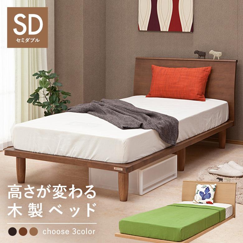 セミダブルベッド 木製ベッド フラットタイプ すのこベッド ベッドフレーム ナチュラル ブラウン ダークブラウン 【床面高2段階調整可能】