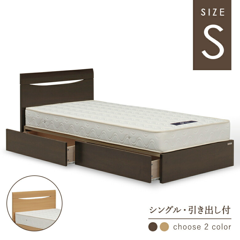 シングルベッド 収納付きベッド 引出し付き ベッドフレーム フラットタイプ ナチュラル ダークブラウン 【長さ199cmの省スペースベッド】