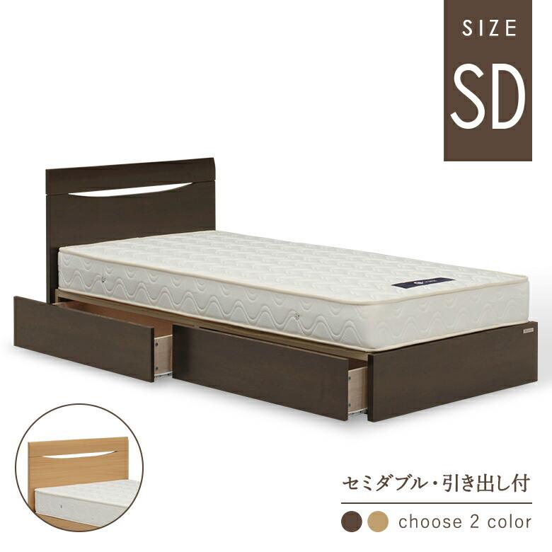 スーパーSALE限定【10%OFF】セミダブルベッド 収納付きベッド 引出し付き ベッドフレーム フラットタイプ ナチュラル ダークブラウン 【長さ199cmの省スペースベッド】