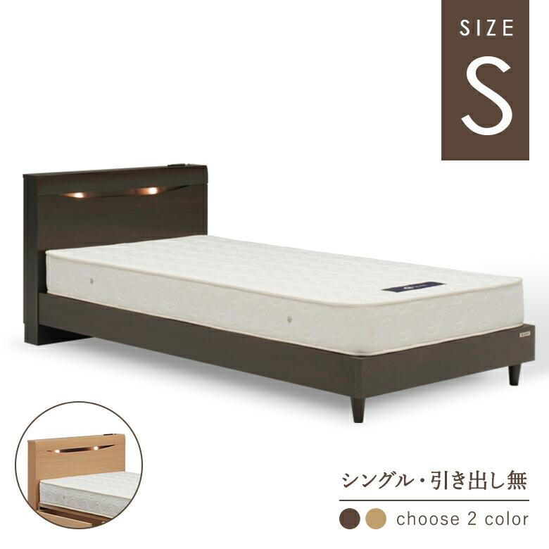 シングルベッド 照明付き ライト付き コンセント付き 棚付き ベッドフレーム ナチュラル ダークブラウン