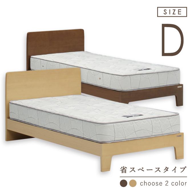 【長さ199cmの省スペースベッド】 ダブルベッド ベッドフレーム すのこベッド ナチュラル ブラウン