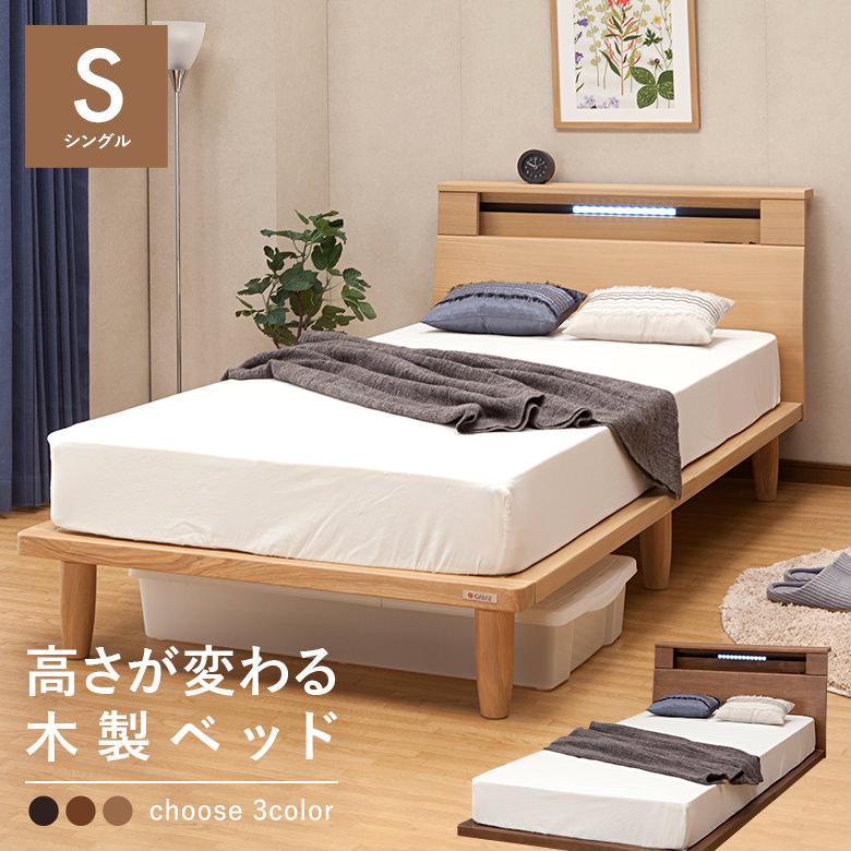 スーパーSALE限定【10%OFF】シングルベッド 木製ベッド 棚付き すのこベッド LEDライト付き コンセント付き ナチュラル ブラウン ダークブラウン 【床面高2段階調整可能】