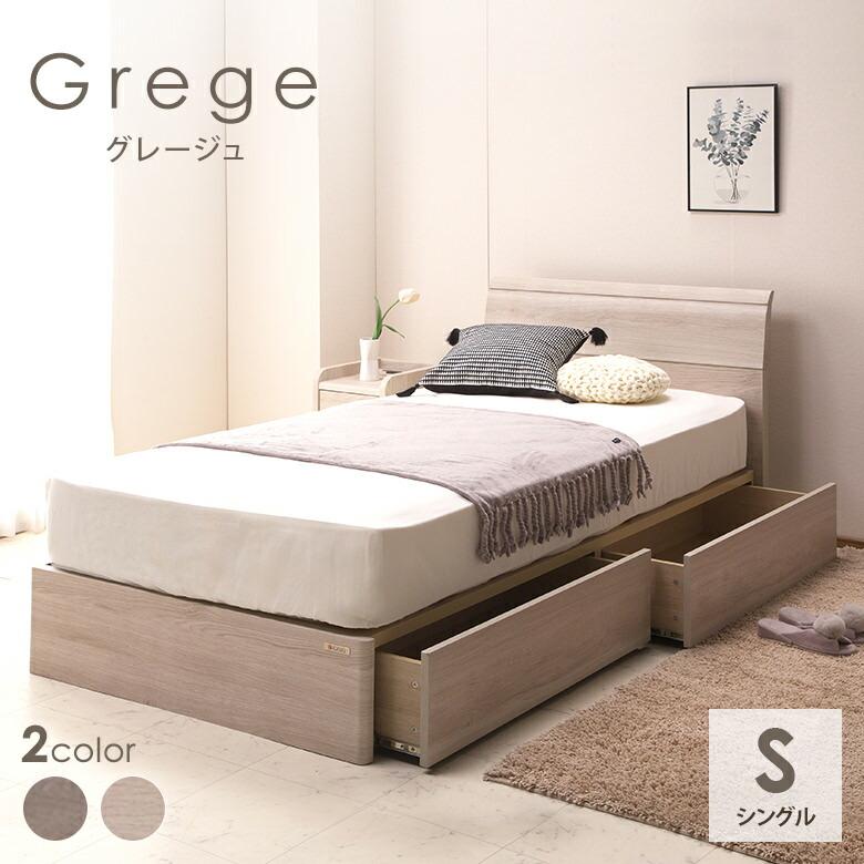 シングルベッド 引き出し付き グレージュ ライトグレー 引き出し収納付き フルオープンスライドレール付き 【引き出しは左右どちらにも取り付け可能です】