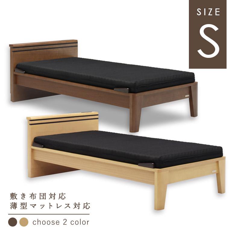 敷布団対応ベッド シングルベッド すのこベッド 棚付き コンセント付き 【布団、薄型マットレス対応ベッド】