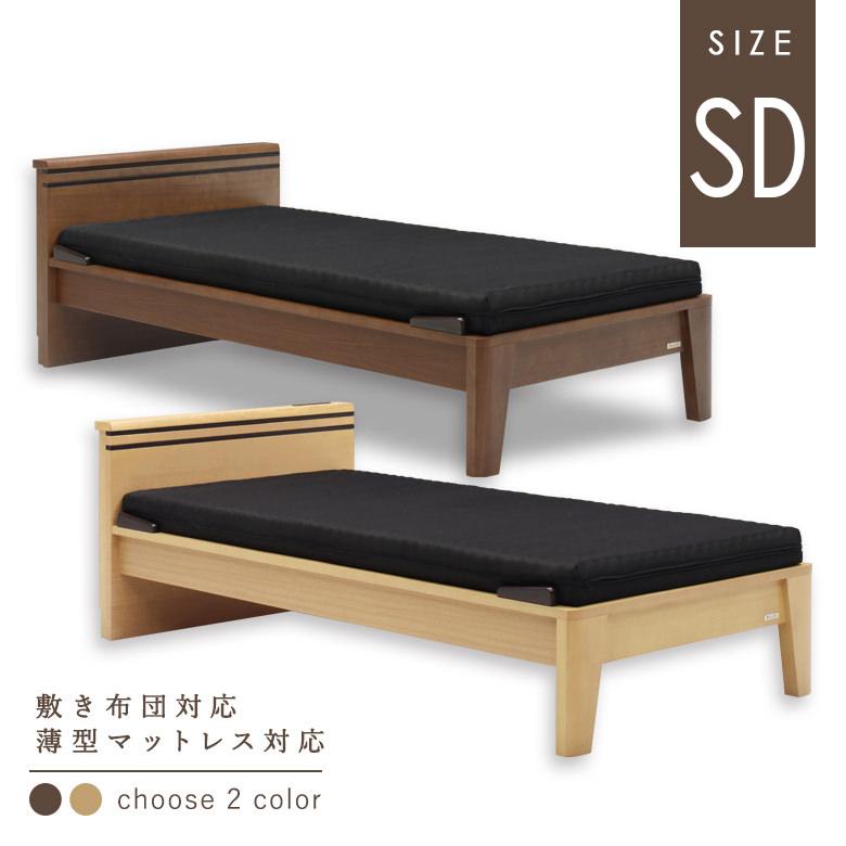 敷布団対応ベッド セミダブルベッド すのこベッド 棚付き コンセント付き 【布団、薄型マットレス対応ベッド】