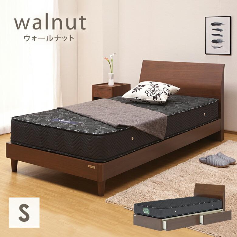 ウォールナット シングルベッド ウォルテ ブラウン ベッドフレーム 木製ベッド 選べる2タイプ【引出し無し】【引出し付き】