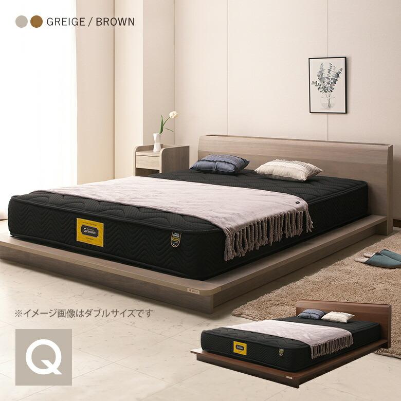クイーンベッド ウォールナット グレージュ ロータイプベッド LEDライト付き 棚付き コンセント付き 【高級感あるスタイリッシュなベッドです】