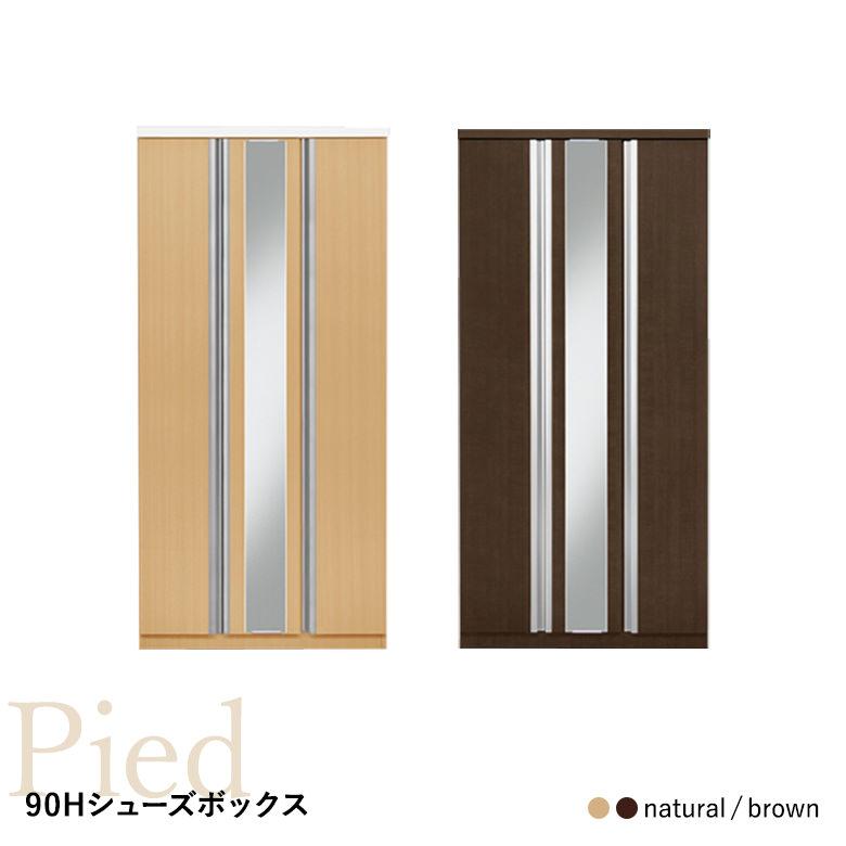 シューズボックス 下駄箱 靴箱 玄関収納 幅90cm ナチュラル ブラウン ハイタイプ 日本製