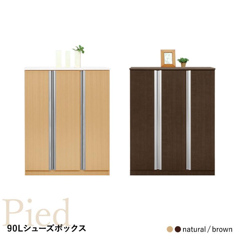 シューズボックス 下駄箱 靴箱 玄関収納 幅90cm ナチュラル ブラウン ロータイプ 日本製