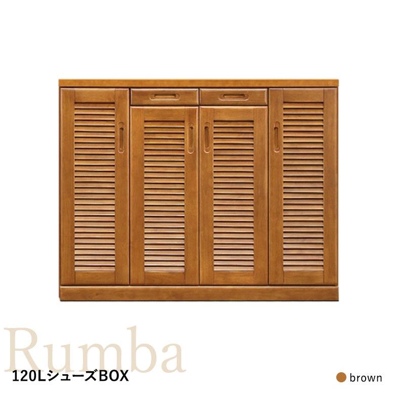 玄関収納 シューズボックス 下駄箱 靴箱 幅120cm ブラウン ロータイプ ガラリ ルーバー式扉