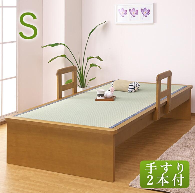 【当店最安値 畳ベッド】手すり付ヘッドレス畳ベッド シングルサイズ ライトブラウン 和風にも洋風にも合う