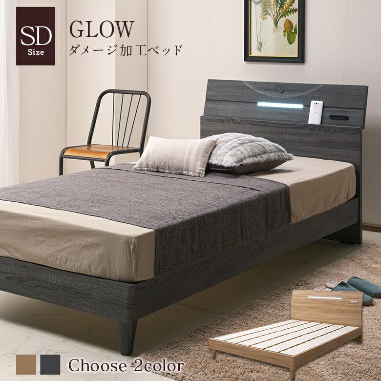 アンティーク調ベッド ヴィンテージ風 セミダブルベッド ダメージ加工 LEDライト付き コンセント付き 棚付き すのこベッド スノコベッド 【スマホ、タブレット、雑誌等を立てかけられる棚付き】