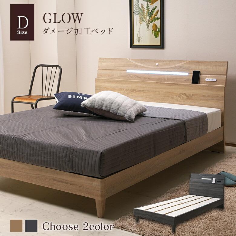 アンティーク調ベッド ヴィンテージ風 ダブルベッド ダメージ加工 LEDライト付き コンセント付き 棚付き すのこベッド スノコベッド 【スマホ、タブレット、雑誌等を立てかけられる棚付き】
