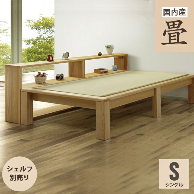 畳ベッド シングルベッド ヘッドレスタイプ アッシュ材 い草畳 日本製 受注生産 【安心の大川産】