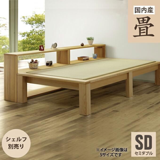 畳ベッド セミダブルベッド ヘッドレスタイプ アッシュ材 い草畳 日本製 受注生産 【安心の大川産】