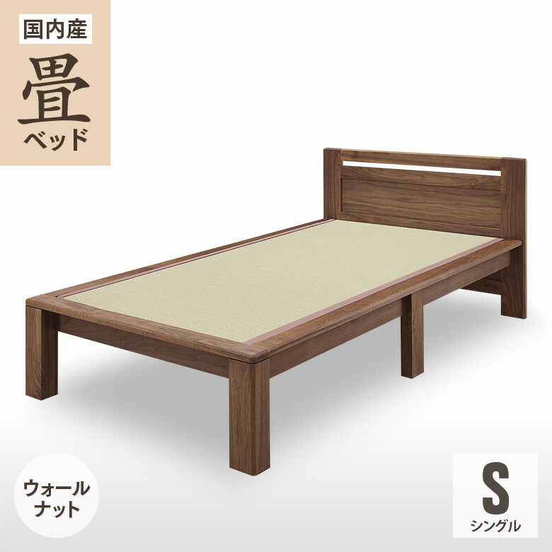 シングルベッド ウォールナット無垢材 フラットタイプ 畳ベッド 大川家具 大川産 和紙畳