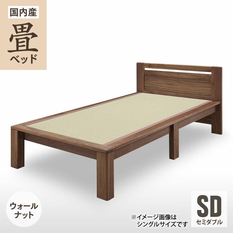 セミダブルベッド ウォールナット無垢材 フラットタイプ 畳ベッド 大川家具 大川産 和紙畳