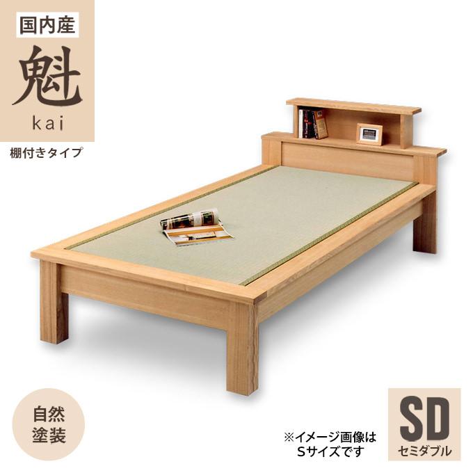 宮付きセミダブルベッド 畳ベッド アッシュ無垢材 キャビネット 棚付き 自然塗料 大川家具 大川産 日本製 い草畳