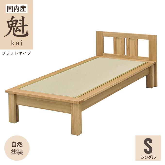 【スーパーSALE限定10%OFF】畳ベッド シングルベッド シングルサイズ タタミベッド アッシュ無垢材 日本製 【ヘッドボード付き】