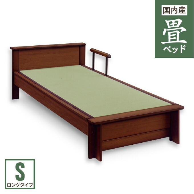 【スーパーSALE限定10%OFF】ベッド 畳ベッド シングルベッド ロングタイプ 手摺り付き タタミベッド 棚付