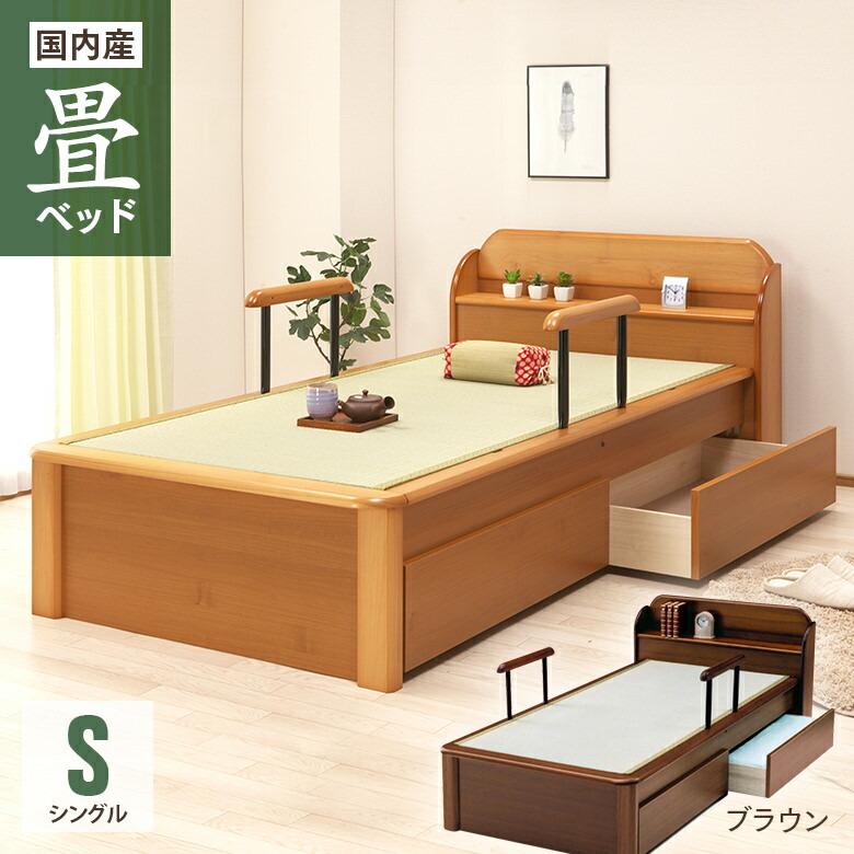 ベッド 畳ベッド シングルベッド 収納付き 宮付き 2色対応/引出し付き 収納 ベッドフレーム 手摺り付き 【国内産】 【日本製】