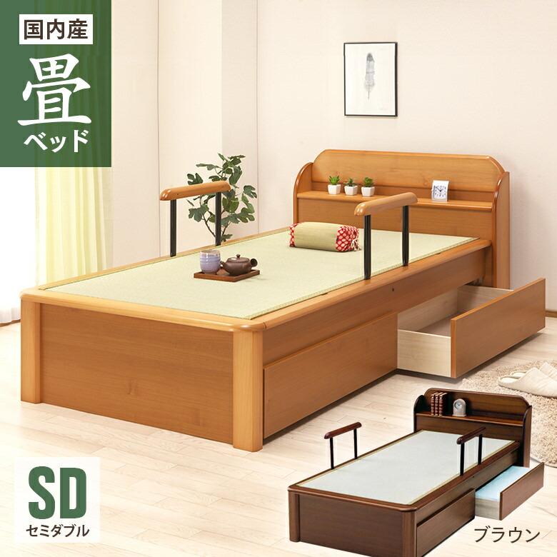 【スーパーSALE限定10%OFF】ベッド 畳ベッド セミダブルベッド 収納付き 宮付き 2色対応/引出し付き 収納 ベッドフレーム 手摺り付き 【国内産】 【日本製】