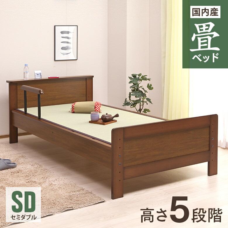 ベッド 畳ベッド セミダブルベッド 手摺り付き タタミベッド 棚付き 【畳面の高さを5段階に調整できます】