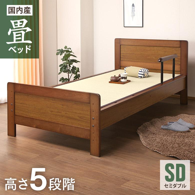 【スーパーSALE限定10%OFF】ベッド 畳ベッド セミダブルベッド 手摺り付き タタミベッド 【畳面の高さを5段階に調整できます】