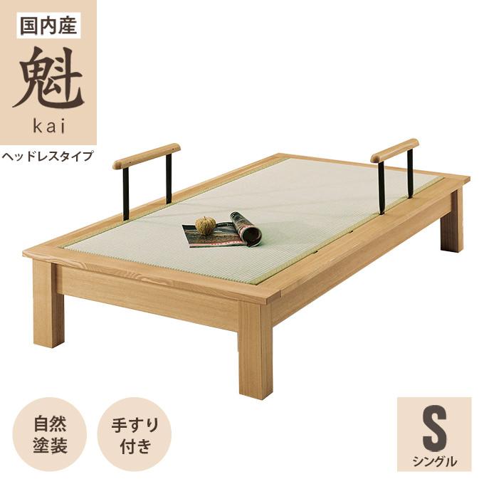 畳ベッド シングルベッド シングルサイズ タタミベッド 手摺り付き アッシュ無垢材 日本製 【ヘッドボード無】