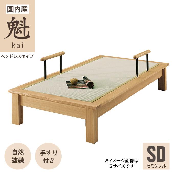 畳ベッド セミダブルベッド セミダブルサイズ タタミベッド 手摺り付き アッシュ無垢材 日本製 【ヘッドボード無】