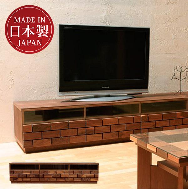 ウォールナット テレビ台 TVボード テレビボード 幅160cm ブラウン 無垢 天然木 日本製